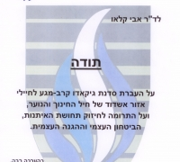 24.09.2013 - תעודת הערכה ממערך מג